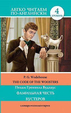 Пелам Гренвилл Вудхаус - The Code of the Woosters / Фамильная честь Вустеров