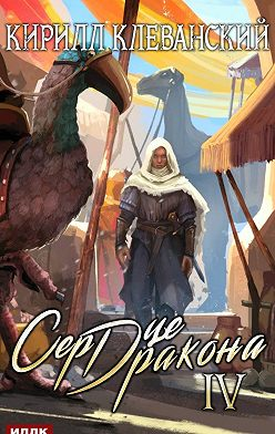Кирилл Клеванский - Сердце Дракона. Книга 4