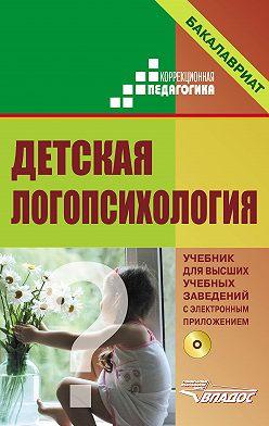 Коллектив авторов - Детская логопсихология