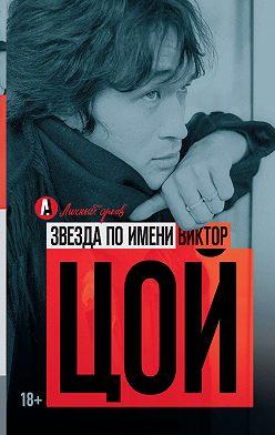 Виталий Калгин - Звезда по имени Виктор Цой