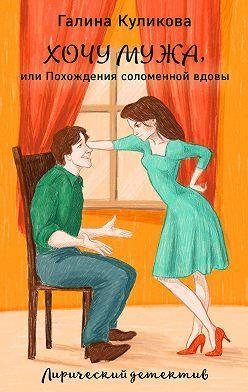 Галина Куликова - Похождения соломенной вдовы