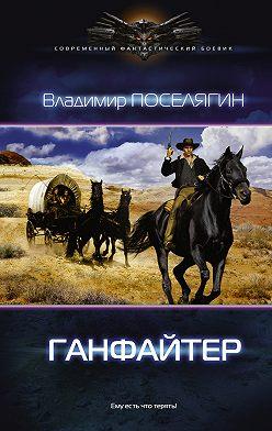 Владимир Поселягин - Ганфайтер
