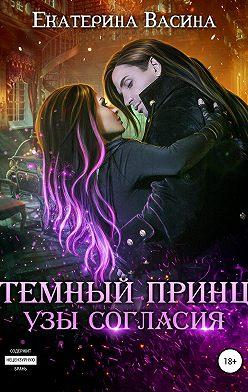Екатерина Васина - Темный Принц. Узы согласия