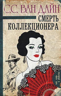 Стивен Ван Дайн - Смерть коллекционера