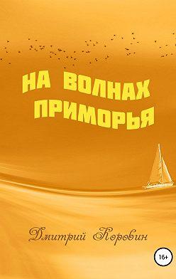 Дмитрий Коровин - На волнах Приморья
