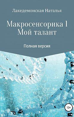 Наталья Лакедемонская - Макросенсорика 1: Мой талант