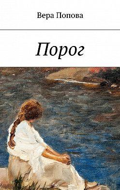 Вера Попова - Порог