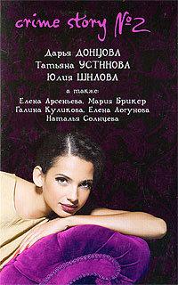 Татьяна Устинова - Часы с секретом