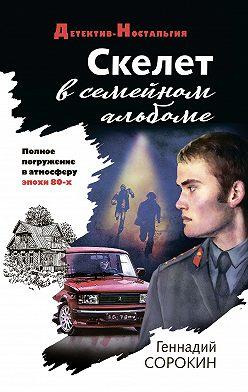 Геннадий Сорокин - Скелет в семейном альбоме