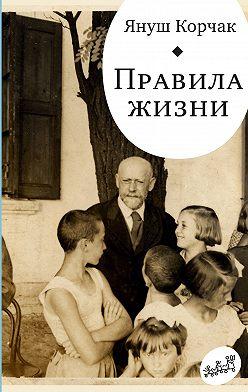 Януш Корчак - Правила жизни (сборник)