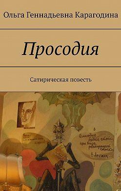 Ольга Карагодина - Просодия. Сатирическая повесть