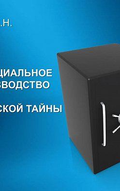 Александр Кришталюк - Конфиденциальное делопроизводство и защита коммерческой тайны
