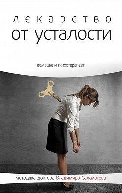 Владимир Саламатов - Лекарство от усталости