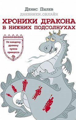 Денис Пылев - Хроники Дракона в Нижних Подсолнухах