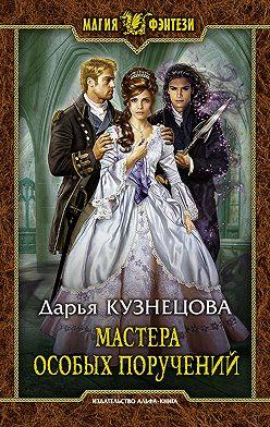 Дарья Кузнецова - Мастера особых поручений