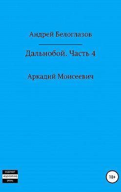 Андрей Белоглазов - Дальнобой. Часть 4. Аркадий Моисеевич