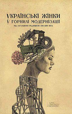 Оксана Кісь - Українські жінки у горнилі модернізації
