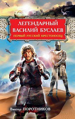 Виктор Поротников - Легендарный Василий Буслаев. Первый русский крестоносец