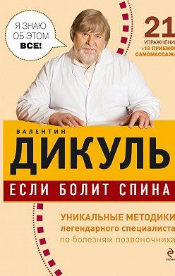 Валентин Дикуль - Если болит спина