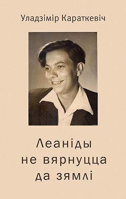 Уладзімір Караткевіч - Леаніды не вернуцца да Зямлі