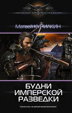 Матвей Курилкин - Будни имперской разведки
