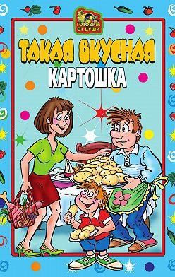 Коллектив авторов - Такая вкусная картошка