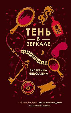 Екатерина Неволина - Тень в зеркале