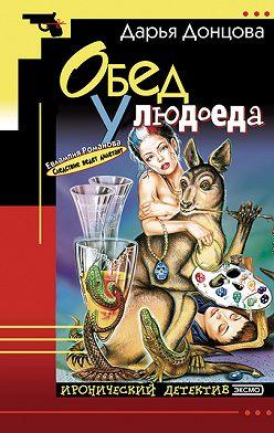 Дарья Донцова - Обед у людоеда