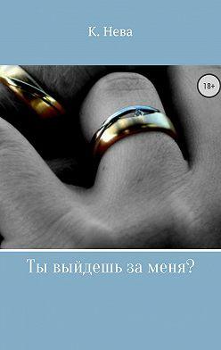 Катя Нева - Ты выйдешь за меня?
