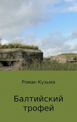 Роман Кузьма - Балтийский трофей