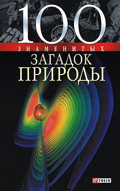 Татьяна Иовлева - 100 знаменитых загадок природы