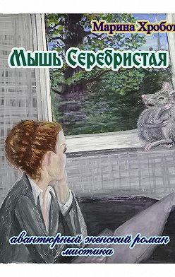 Марина Хробот - Мышь Серебристая