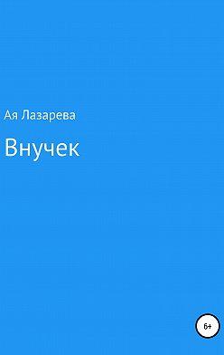 Ая Лазарева - Внучек