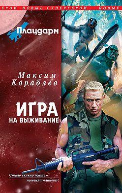 Максим Кораблев - Игра на выживание