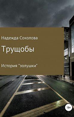 Надежда Соколова - Трущобы