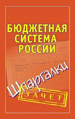 Павел Смирнов - Бюджетная система России. Шпаргалки