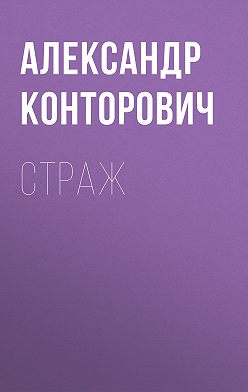 Александр Конторович - Страж