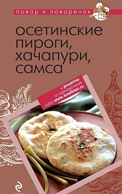 Коллектив авторов - Осетинские пироги, хачапури, самса