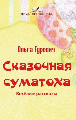 Ольга Гуревич - Сказочная суматоха