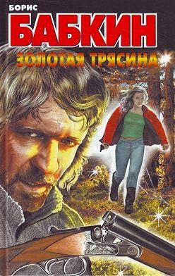 Борис Бабкин - Золотая трясина