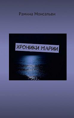 Рамина Монсальви - Хроники Марии