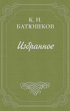 Константин Батюшков - Анекдот о свадьбе Ривароля
