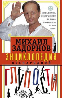 Михаил Задорнов - Энциклопедия всенародной глупости