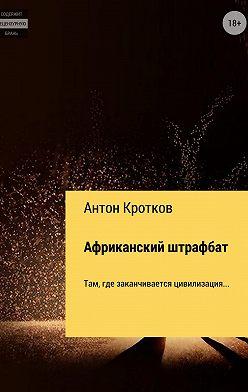 Антон Кротков - Африканский штрафбат