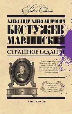 Александр Бестужев-Марлинский - Страшное гадание (сборник)