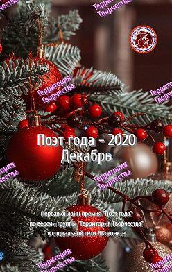 Валентина Спирина - Поэт года– 2020. Декабрь. Первая онлайн-премия «Поэт года» по версии группы Территория Творчества в социальной сети ВКонтакте