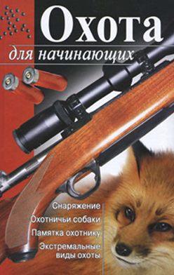 Неустановленный автор - Охота для начинающих