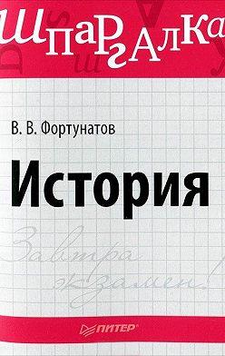 Владимир Фортунатов - История. Шпаргалка