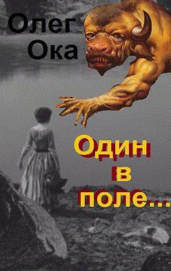 Олег Ока - Один в поле… Фантасмагория