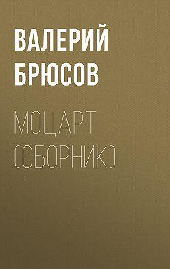 Валерий Брюсов - Моцарт (сборник)